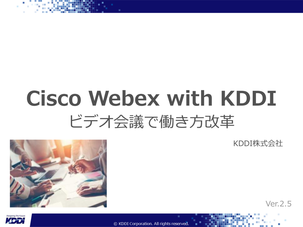 Cisco Webex with KDDIの資料