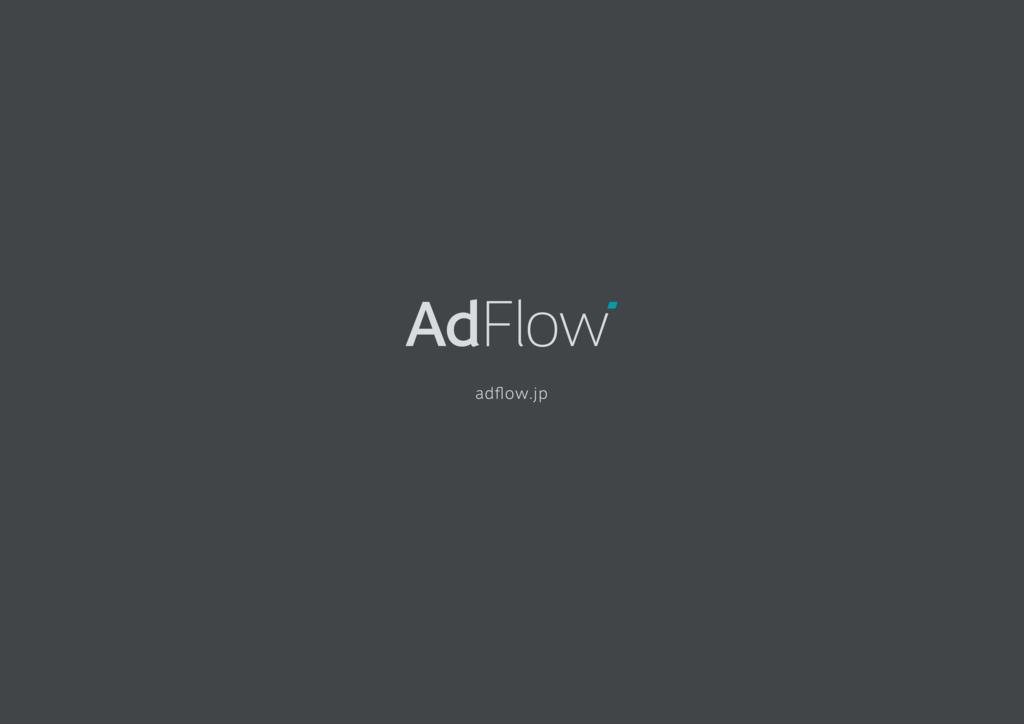 AdFlow(アドフロー )の資料