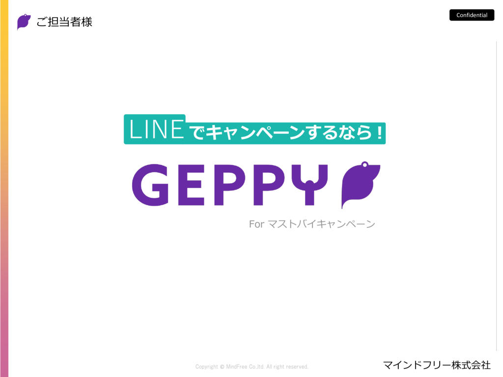 LINEでキャンペーンするなら『GEPPY』の資料