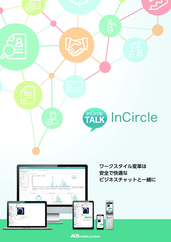 InCircle(インサークル)の資料