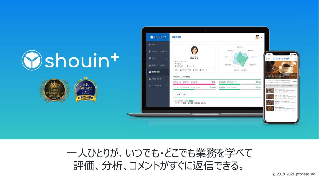 shouin+の資料