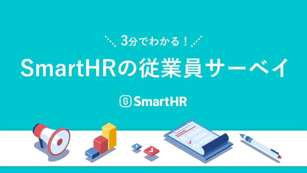 SmartHRの資料