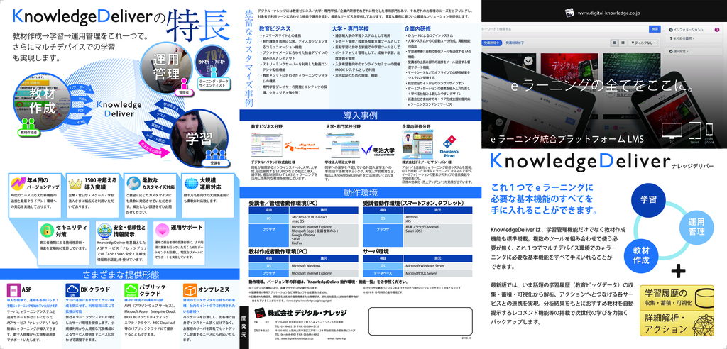 KnowledgeDeliverの資料