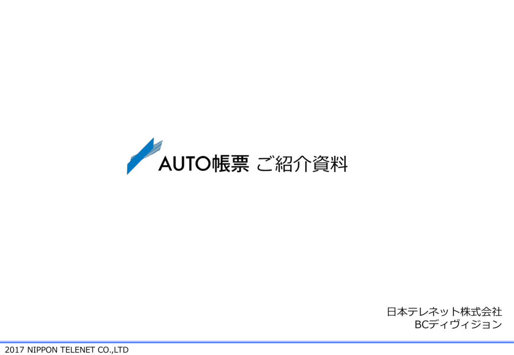 FAX自動帳票サービス AUTO帳票の資料