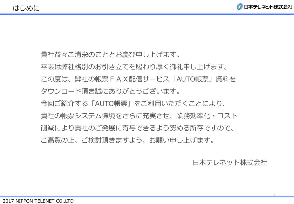AUTO帳票紹介資料-1