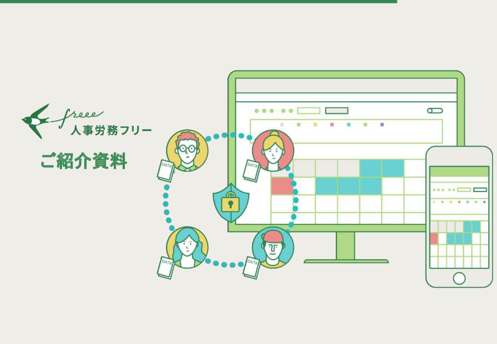 人事労務 freee(フリー)の資料