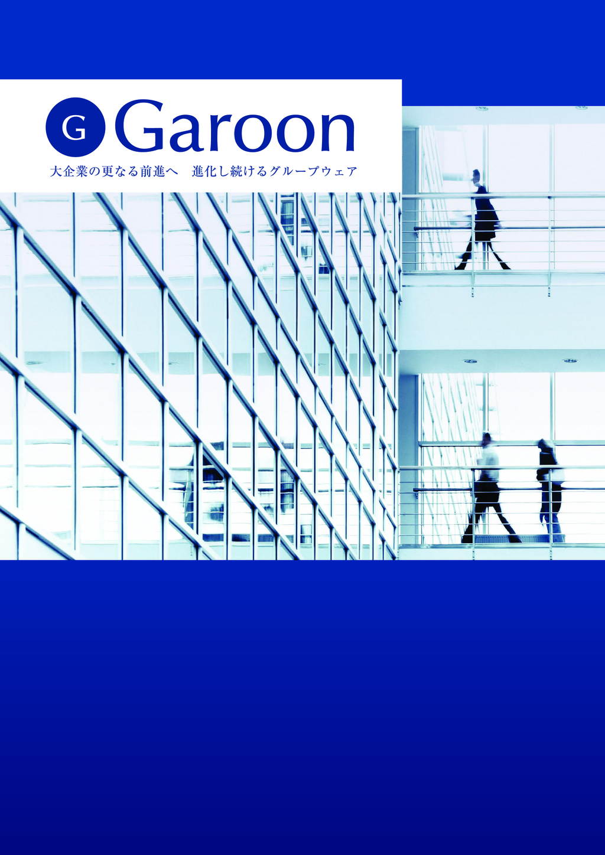 Garoon(サイボウズガルーン)の資料