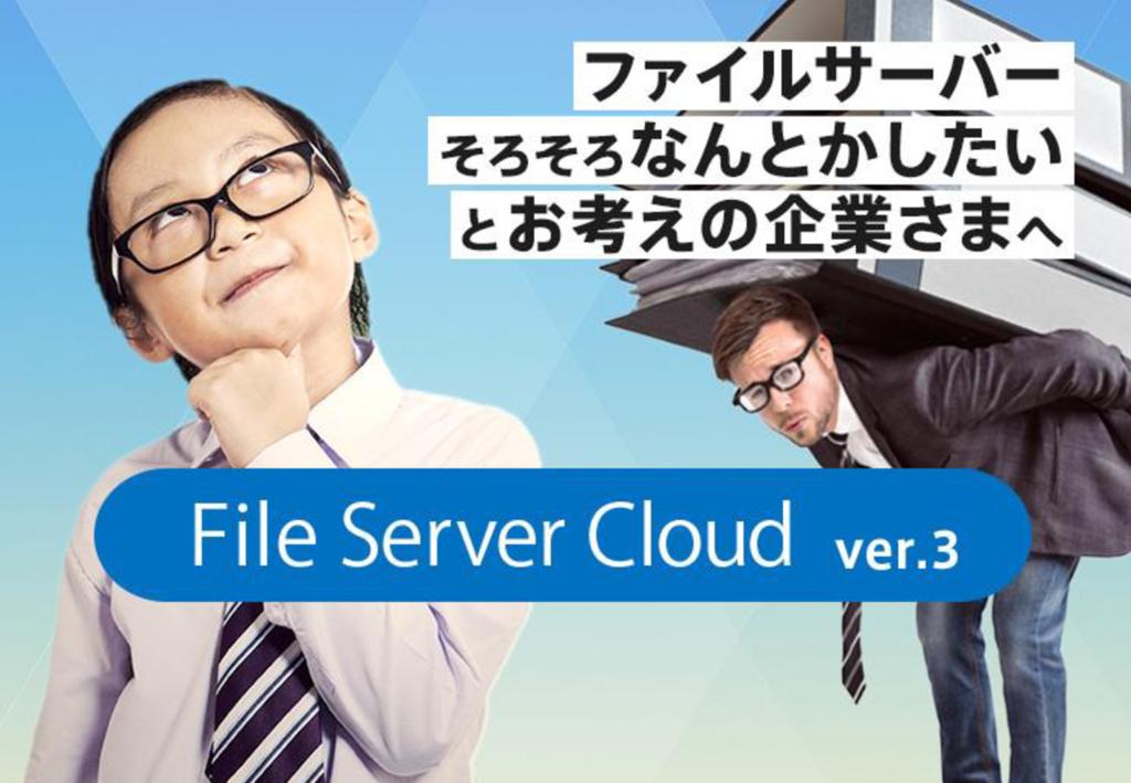 ファイルサーバークラウドVer.3の資料
