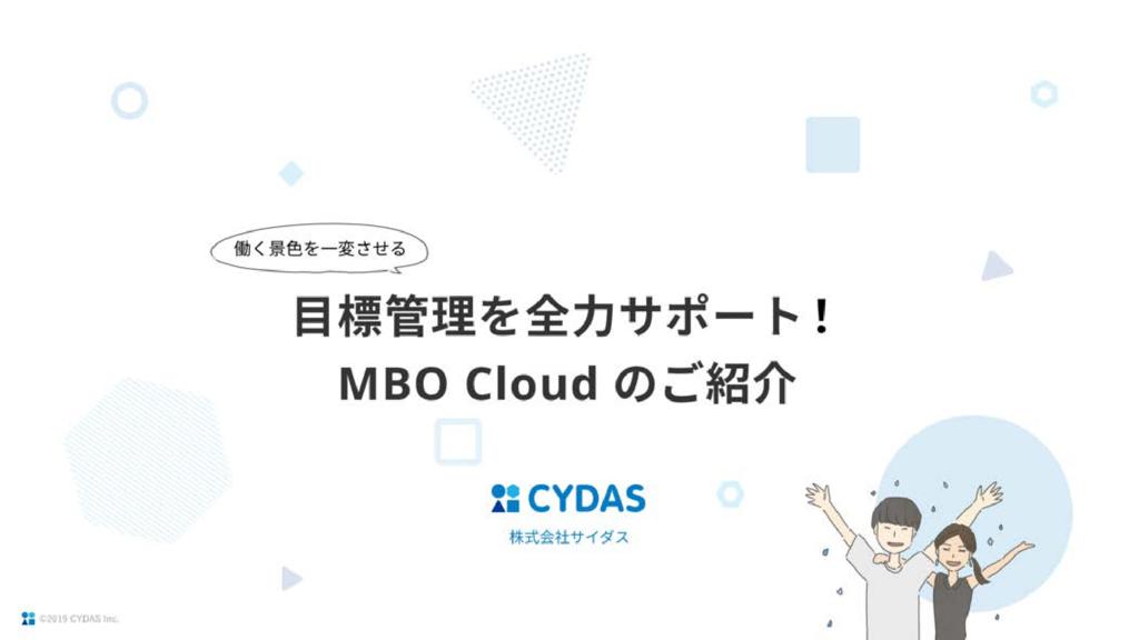 MBO Cloudの資料