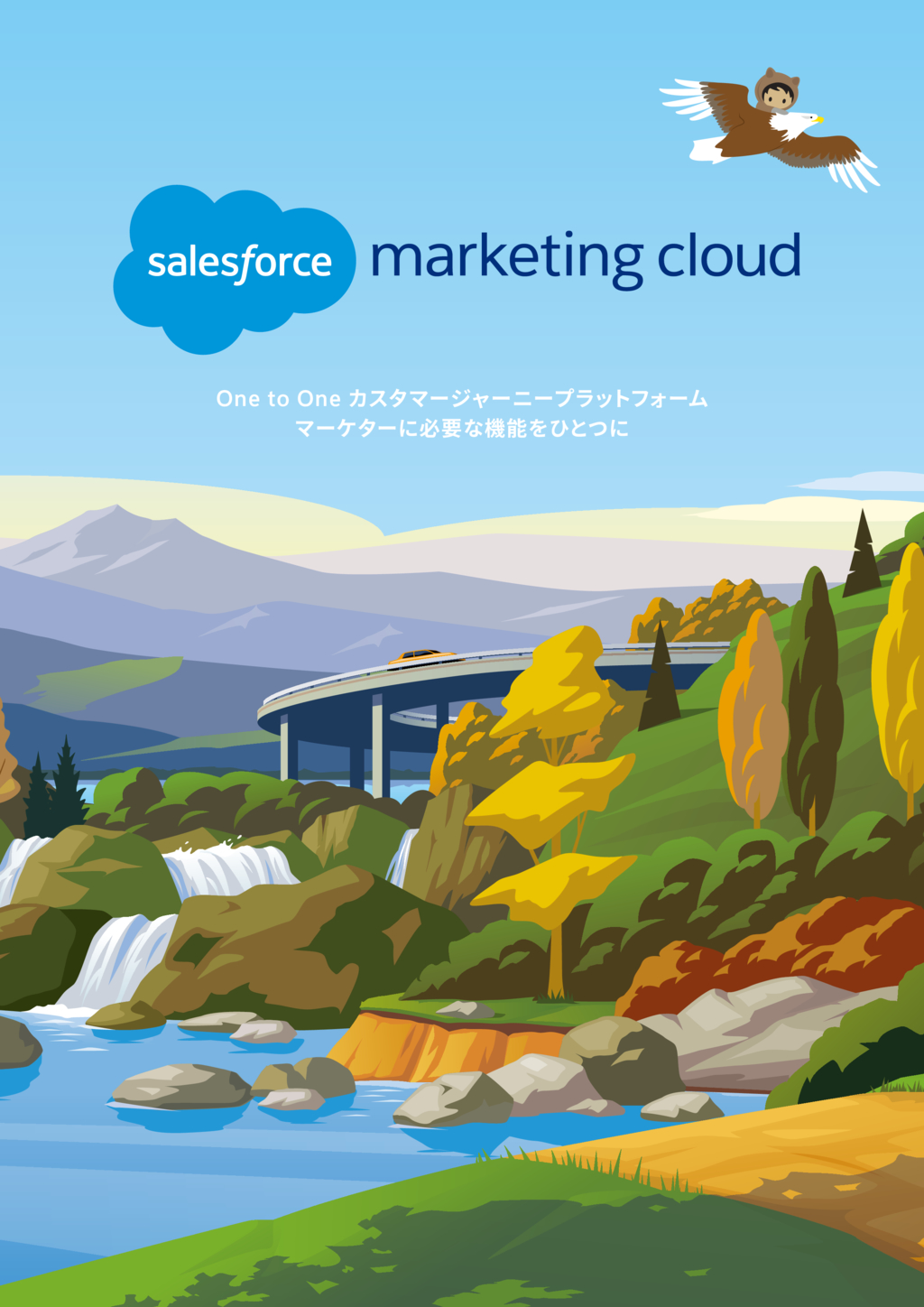 Salesforce Marketing Cloudの資料