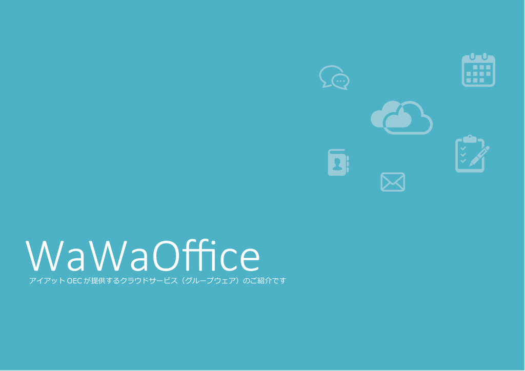 WaWaoffice for Workspace Organizerの資料