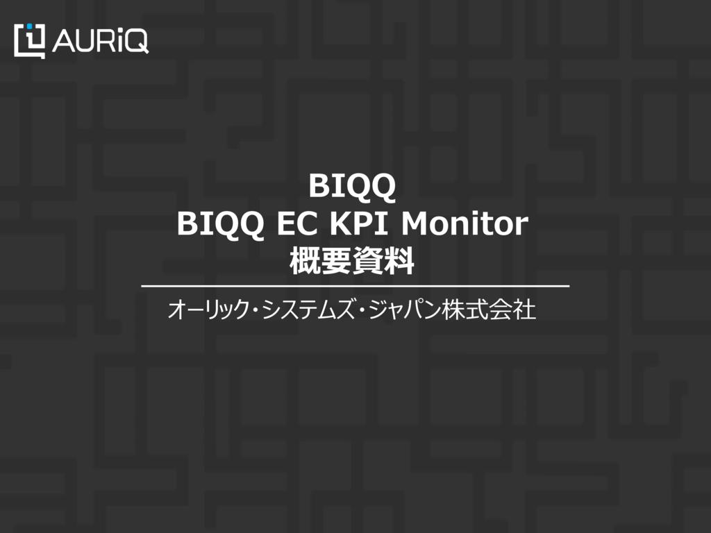 BIQQ・BIQQ EC KPI Monitorの資料