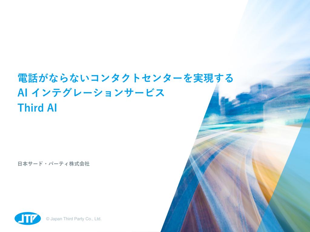 Third AIコンタクトセンターソリューションの資料