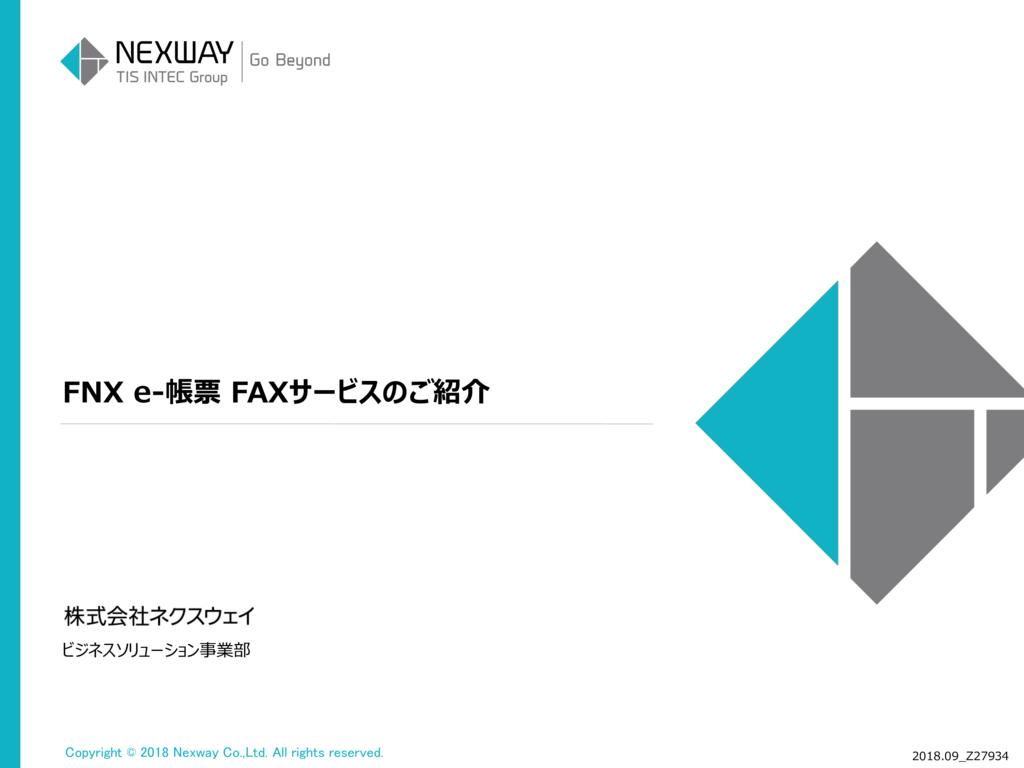 FNX e-帳票FAXサービスの資料