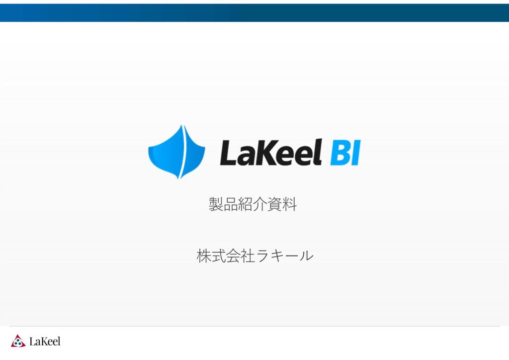 LaKeel BIの資料