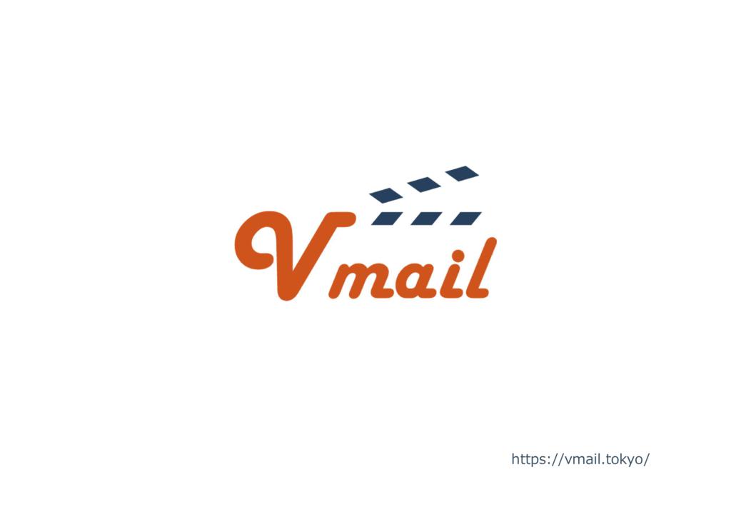 埋め込み型動画メール Vmail(ブイメール)の資料