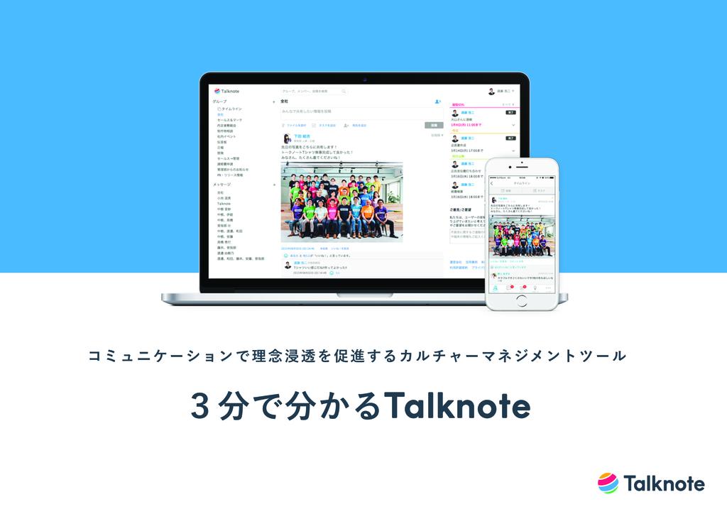Talknoteの資料