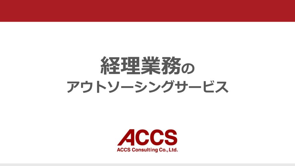 【ACCS】経理業務のアウトソーシングサービス-0