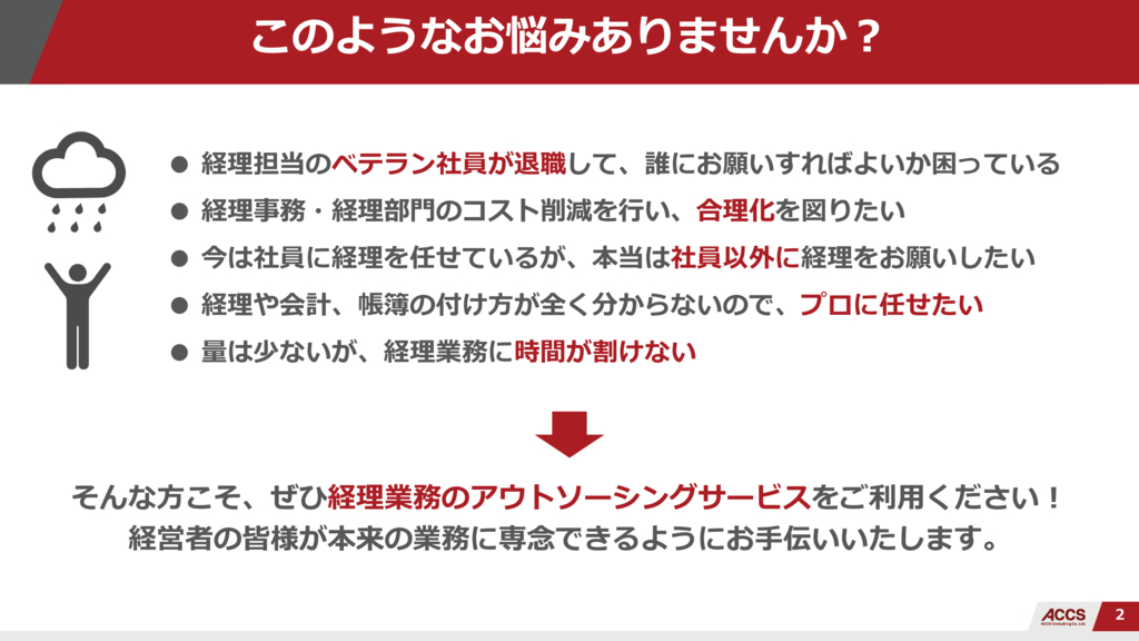 【ACCS】経理業務のアウトソーシングサービス-1