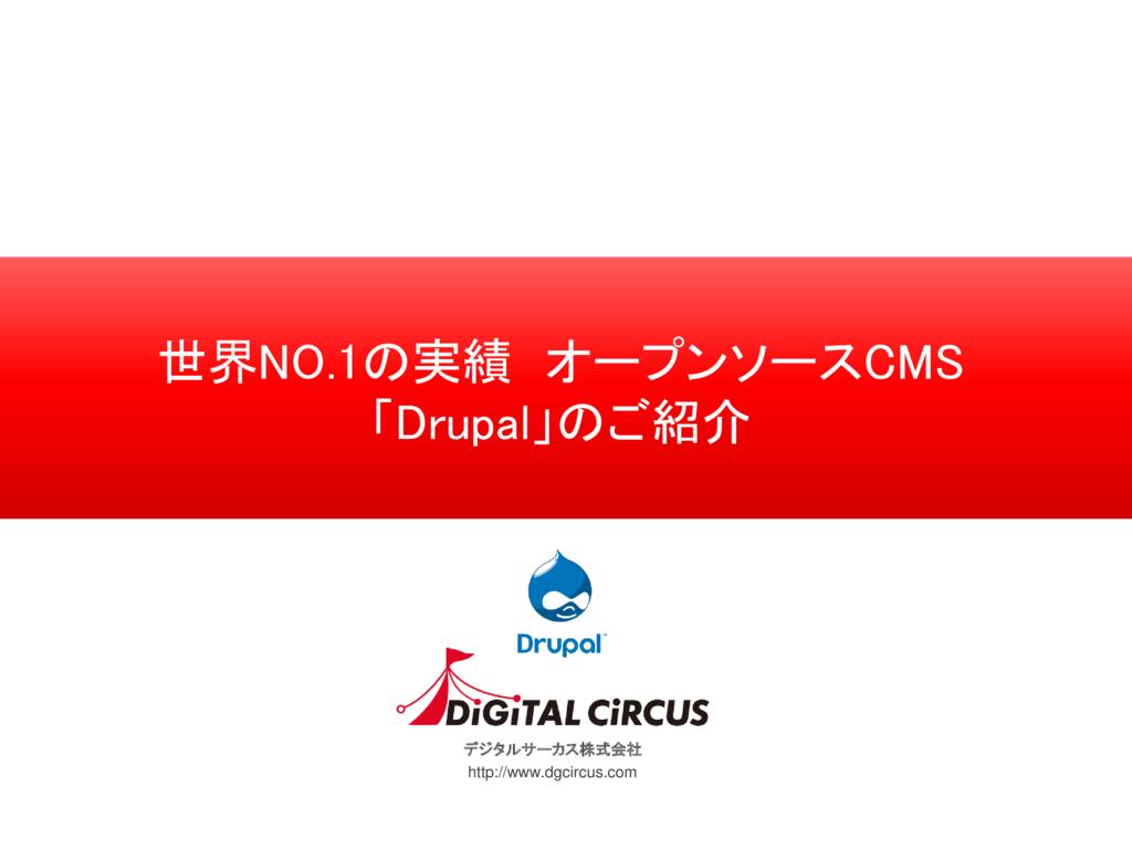Drupal(ドゥルーパル)ナビの資料