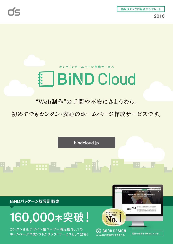 BiNDクラウドの資料