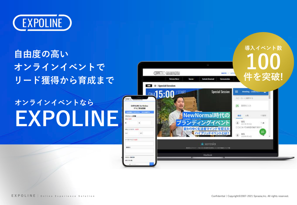 EXPOLINEの資料