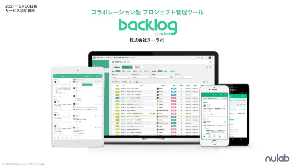 Backlogの資料