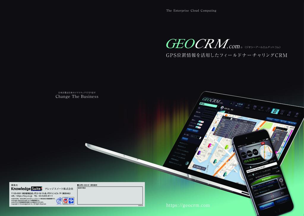 GEOCRM.com( ジオシーアールエムドットコム)の資料