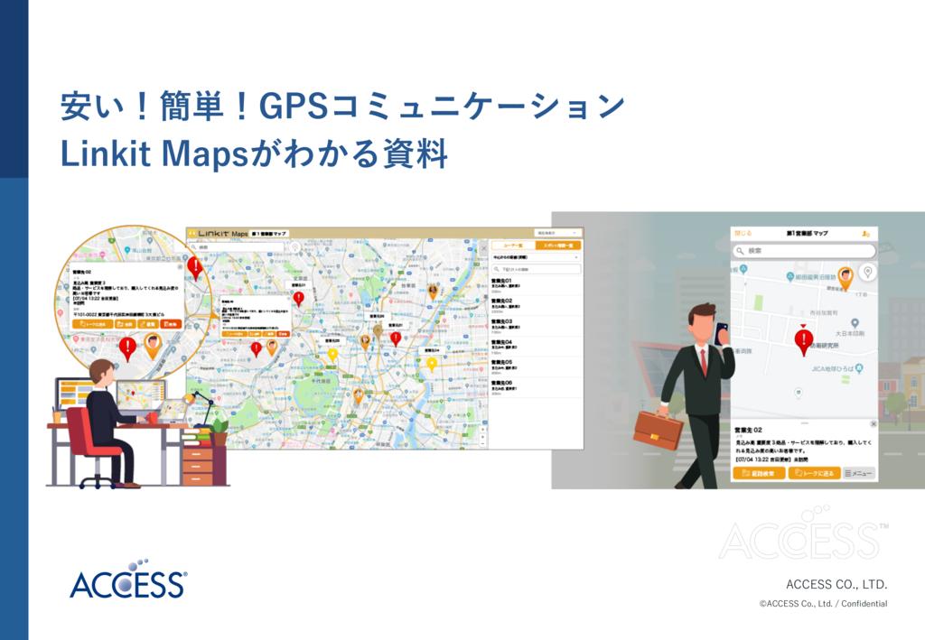 Linkit Mapsの資料