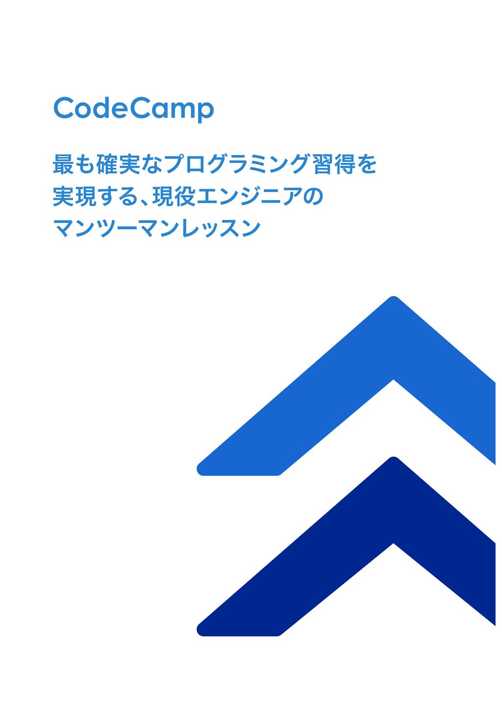 【CodeCamp】現役エンジニアのマンツーマンレッスンの資料