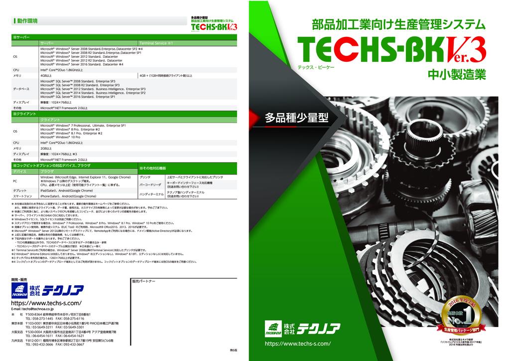 TECHS-BKの資料