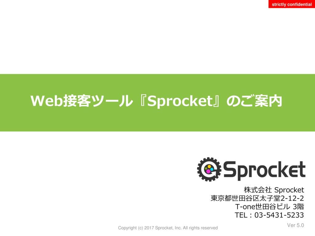 Sprocketの資料