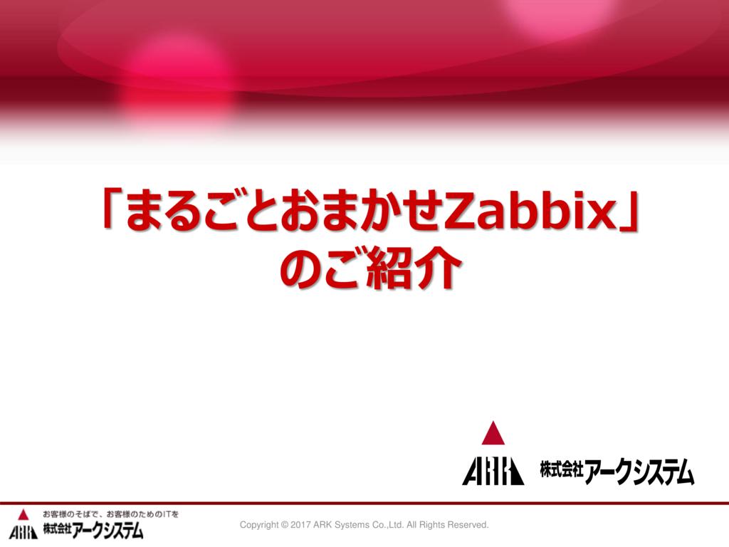 まるごとおまかせZabbixの資料