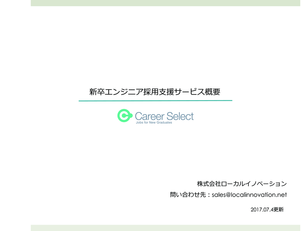 Career Selectの資料