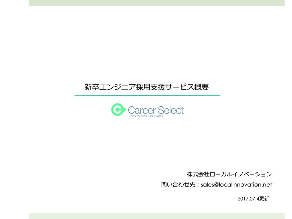 【新卒エンジニア採用】Career Selectの資料