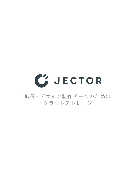 JECTORの資料