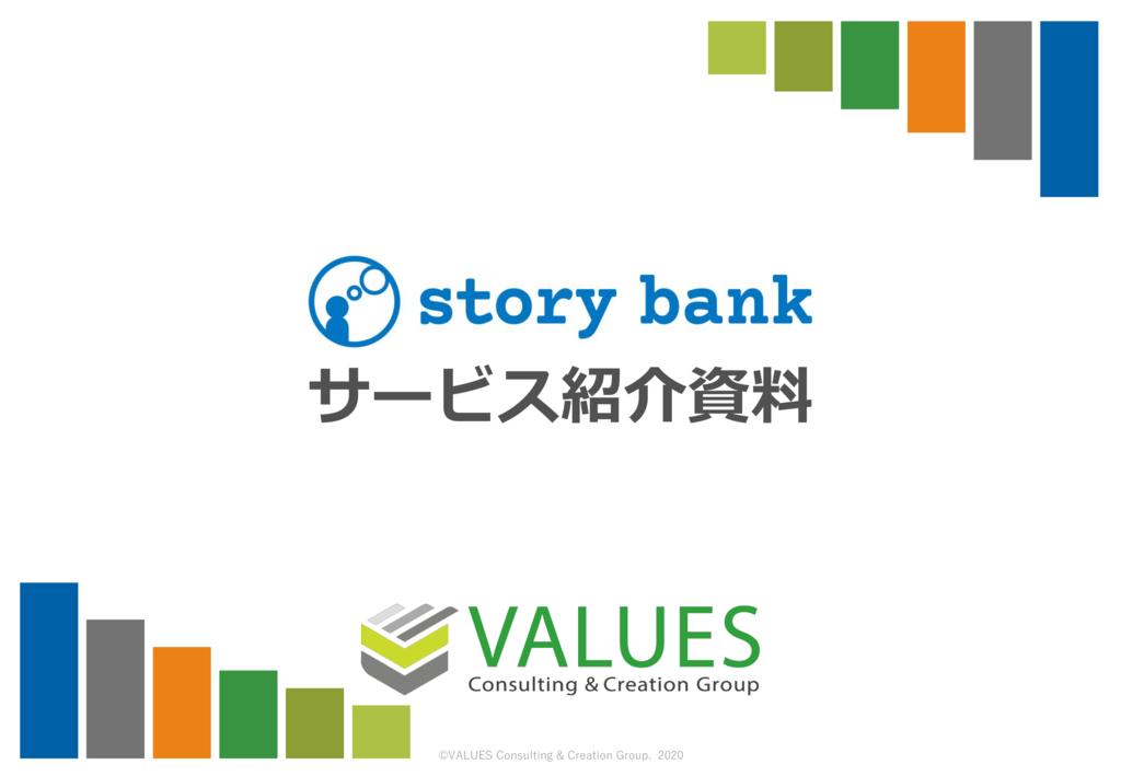 story bank(ストーリーバンク)の資料
