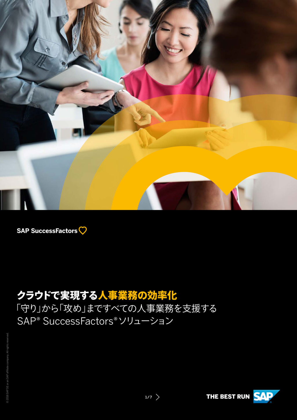 SAP SuccessFactorsの資料