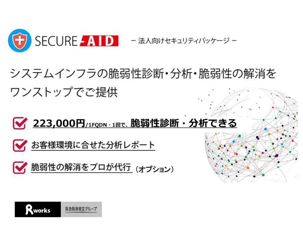 SECURE-AID(システムインフラの脆弱性診断・分析・脆弱性の解消代行サービス)の資料