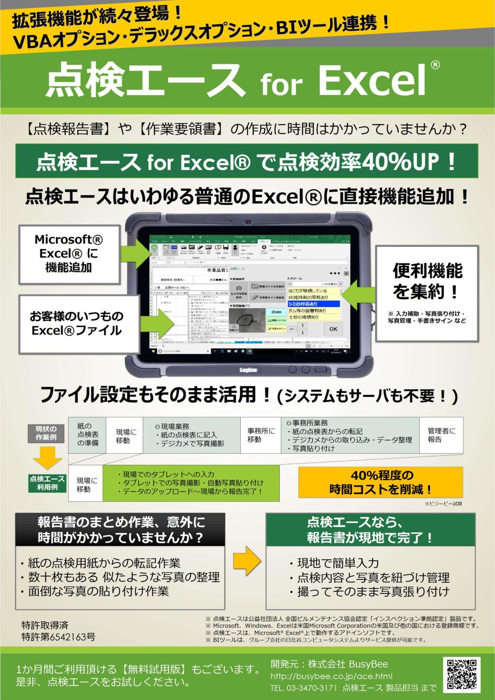 点検エース for Excel®の資料