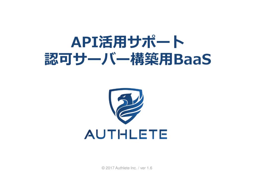 API公開のための認可サーバーBaaSツール 【Authlete】の資料
