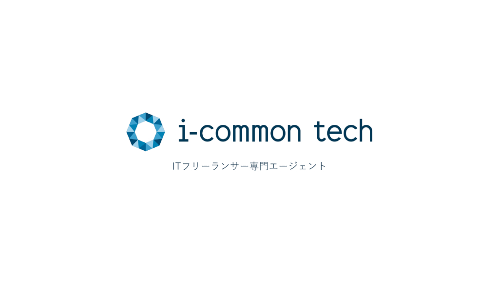 i-common techの資料