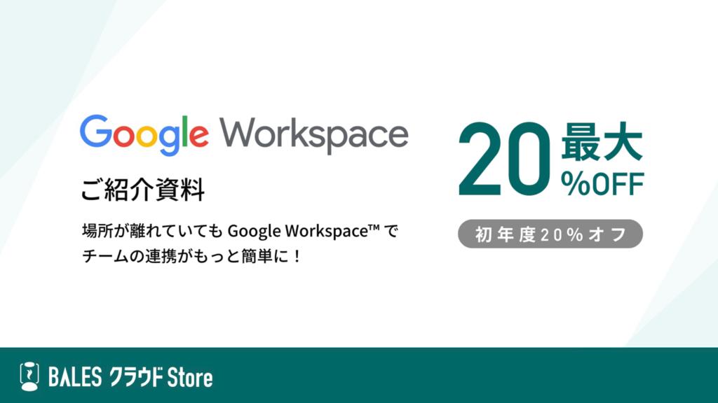 Google Workspaceの資料
