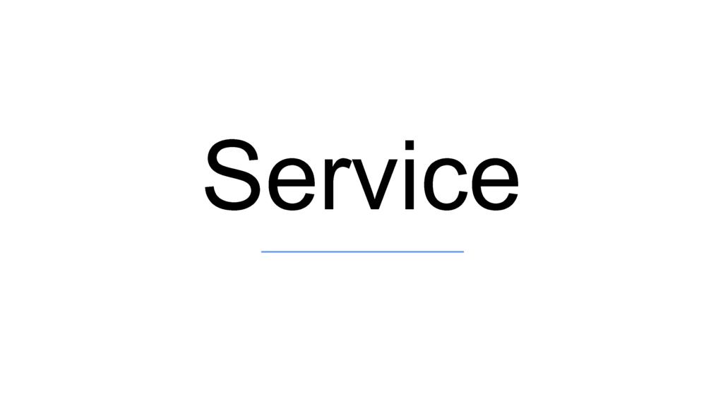 サービスの資料