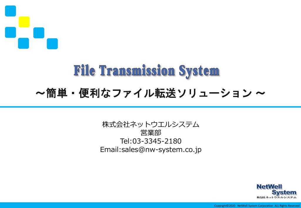 File Transmission Systemの資料