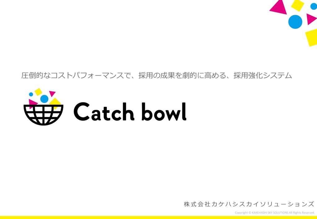 Catch bowl(キャッチボウル)/LINEも、タレントプールも。コスパ抜群の採用管理システムの資料
