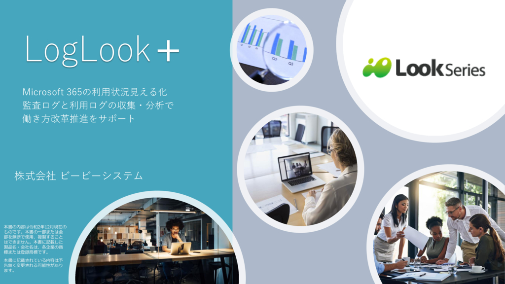 LogLook+の資料
