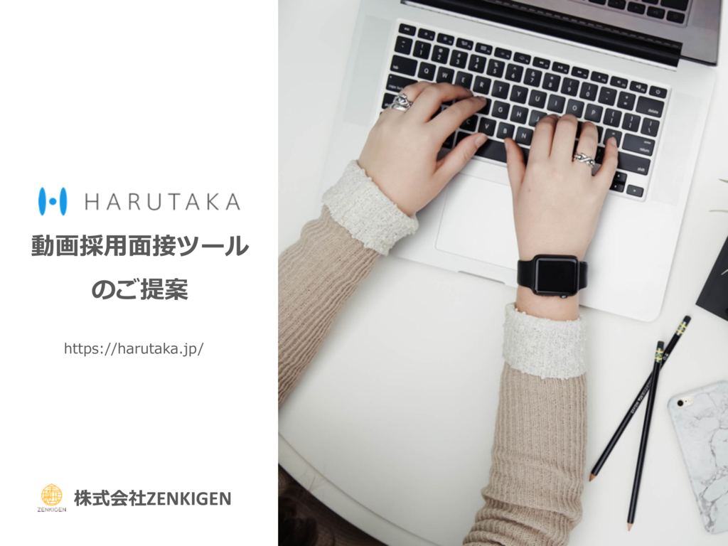 HARUTAKA (ハルタカ)の資料
