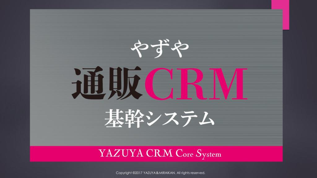 やずや EC通販CRM基幹システム(YUKO)の資料