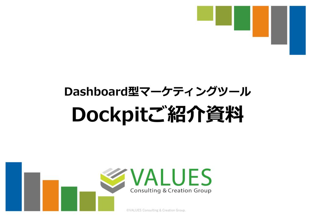 Dockpitの資料